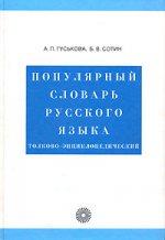 Популярный словарь русского языка