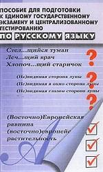 Пособие для подготовки к ЕГЭ и центральному тестированию по русскому языку