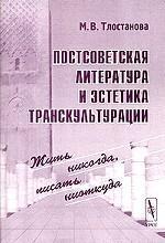 Постсоветская литература и эстетика транскультурации. Жить никогда, писать ниоткуда