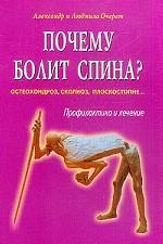 Почему болит спина? Остеохондроз, сколиоз, плоскостопие. Профилактика и лечение