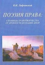 Поэзия права/ Cтраницы правотворчества от древности до наших дней