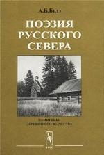 Поэзия русского Севера. Памятники деревянного зодчества