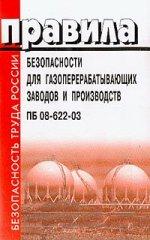 Правила безопасности для газоперерабатывающих заводов и производств. ПБ 08-622-03