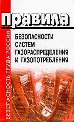 Правила безопасности систем газораспределения и газопотребления. ПБ 12-529-03