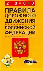 Правила дорожного движения Российской Федерации с изменениями, действующими с 1 июля 2002 г