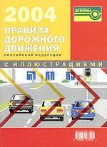 Правила дорожного движения Российской Федерации с иллюстрациями