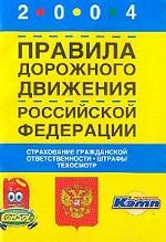 Правила дорожного движения РФ с изменениями, действующими с 1 января 2004 года