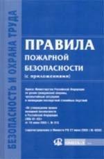 Правила пожарной безопасности в Российской Федерации (по состоянию на 23.03.04)