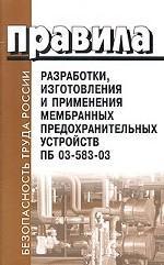 Правила разработки, изготовления и применения мембранных предохранительных устройств. ПБ 03-583-03