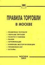 Правила торговли в Москве. 2004