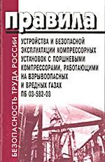 Правила устройства и безопасной эксплуатации компрессорных установок с поршневыми компрессорами, работающими на взрывоопасных и вредных газах. РД 03