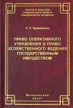 Право оперативного управления и право хозяйственного ведения государственным имуществом