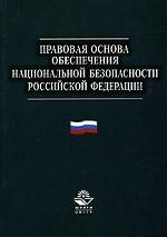 Правовая основа обеспечения национальной безопасности Российской Федерации