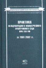 Практика Международного коммерческого арбитражного суда при ТПП РФ за 2001-2002 гг
