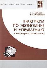 Практикум по экономике и управлению. Компьютерные деловые игры (+ CD)
