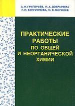 Практические работы по общей и неорганической химии