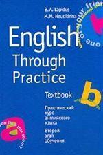 Практический курс английского языка. Второй этап обучения в ВУЗе