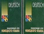 Практический курс немецкого языка с учетом новой орфографии