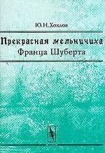 """Прекрасная мельничиха"" Франца Шуберта"