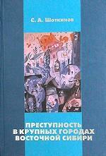 Преступность в крупных городах Восточной Сибири