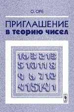 Приглашение в теорию чисел. Перевод с английского