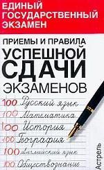 Приемы и правила успешной сдачи экзаменов