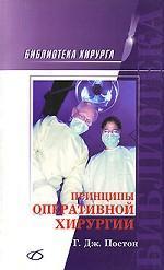 Принципы оперативной хирургии
