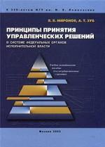 Принципы принятия управленческих решений в системе федеральных органов исполнительной власти. Учебно-методическое пособие для государственных служащих