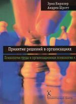 Принятие решений в организациях. Том 4. Психология труда и организационная психология
