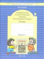 Проверочные и контрольные работы по русскому языку, 3 класс. 1 вариант