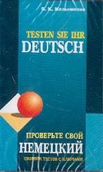 Testen sie ihr Deutsch:Сборник тестов с ключами по немецкому языку: Аудиокассета