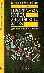 Программа курса английского языка для неязыковых ВУЗов