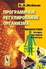 Программное регулирование организма. Гомеопатия вчера, сегодня и завтра