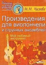 Произведения для виолончели и струнных ансамблей. Мой любимый инструмент