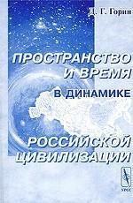 Пространство и время в динамике российской цивилизации
