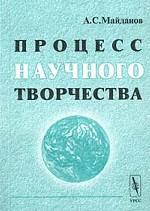 Процесс научного творчества. Философско-методологический анализ