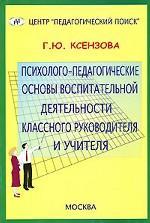 Психолого-педагогические основы воспитательной деятельности классного руководителя и учителя