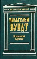 Психология народов