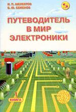 Путеводитель в мир электроники. Книга 1