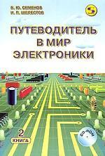 Путеводитель в мир электроники. Книга 2 (+ CD)