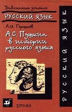 А.С. Пушкин в истории русского языка