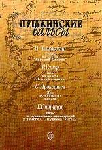 Пушкинские вальсы для фортепиано