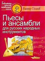 Пьесы и ансамбли для русских народных инструментов