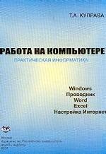 Работа на компьютере. Практическая информатика