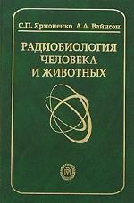 Радиобиология человека и животных. Учебное пособие