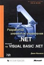 Разработка элементов управления Microsoft. NET на Microsoft Visual Basic.NET