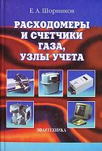 Расходомеры и счетчики газа, узлы учета. Справочник