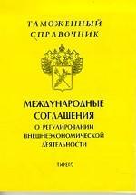 Таможенные классификаторы: Нормативно-справочная информация для заполнения таможенных документов