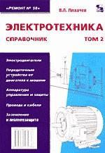 Электротехника. Выпуск 58. Справочник. Том 2