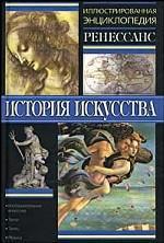 История искусства. Ренессанс